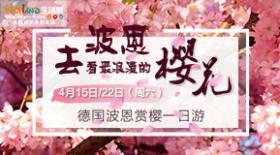 今年4月,生活菌带你去波恩看最美的樱花!