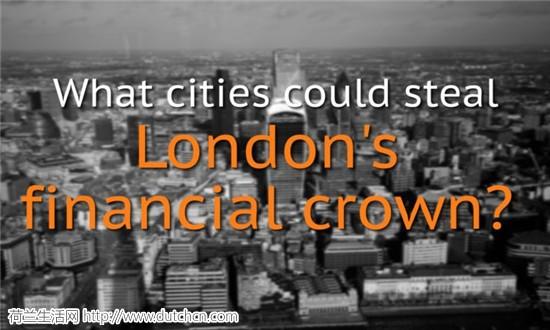 英国退欧后,阿姆斯特丹会取代伦敦成为世界金融中心?