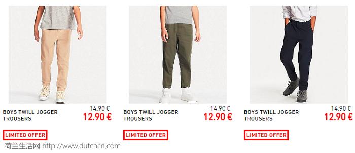 在荷兰可以网购优衣库了!4.95欧运费,2-3天快递到手