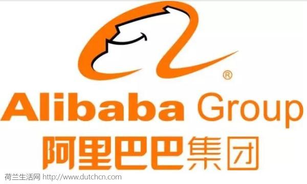 阿里巴巴已成荷兰人至爱,你知道他们在中国网店买了多少?