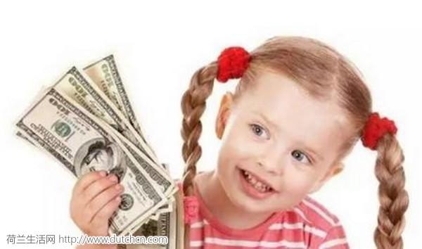 荷兰的金钱观教育 孩子出生后就给办银行卡