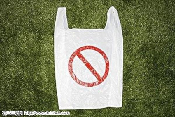 禁令实施后,荷兰民众塑料袋使用率减少了70%