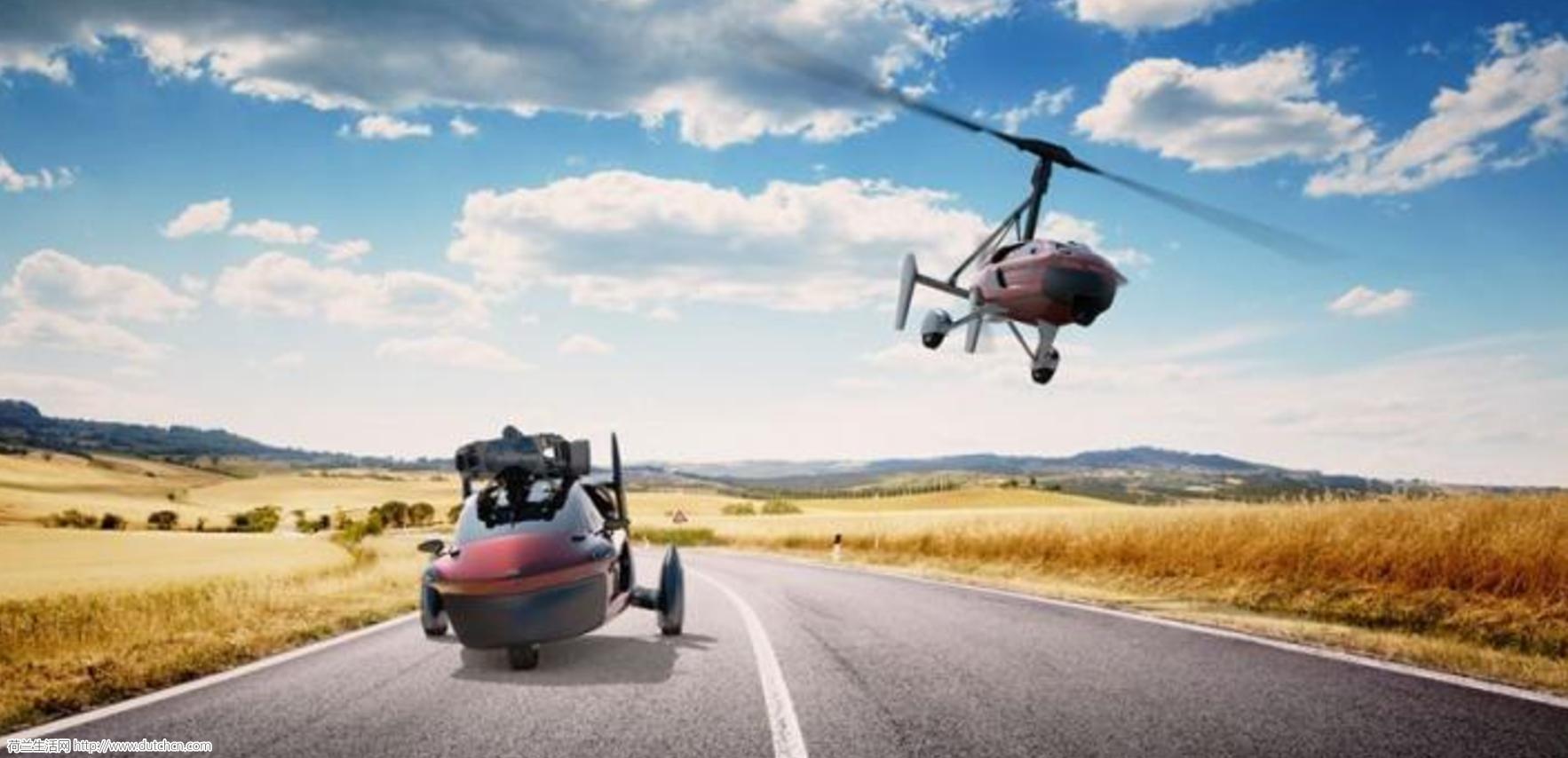 要上天?!荷兰飞天汽车开卖!全球首发!仅发一天!