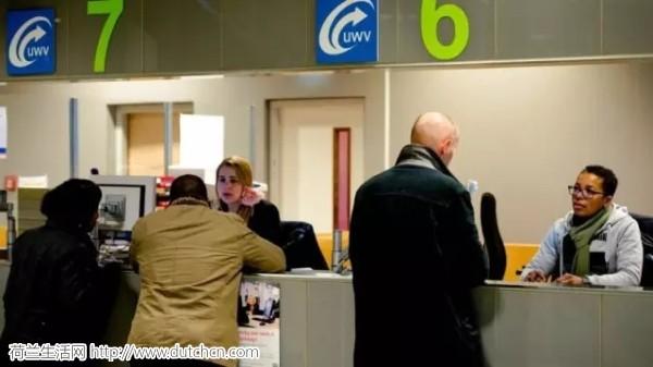 在荷兰失业,坐享三年失业金福利,趁机去看看世界?