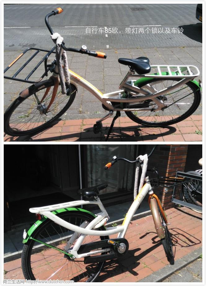 阿姆斯特丹出自行车,电饭锅,榨汁机,台灯,雨衣等