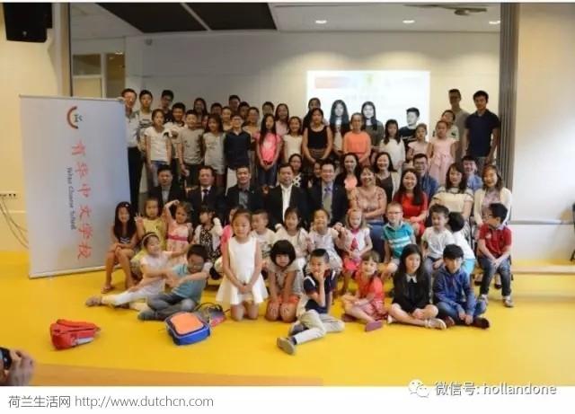 旅荷华侨总会属下育华中文学校举行本学年结业礼