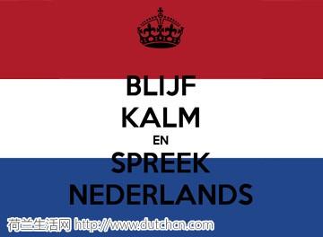 利用英语思维学荷兰语会事半功倍?那你得先避开这5个大坑!