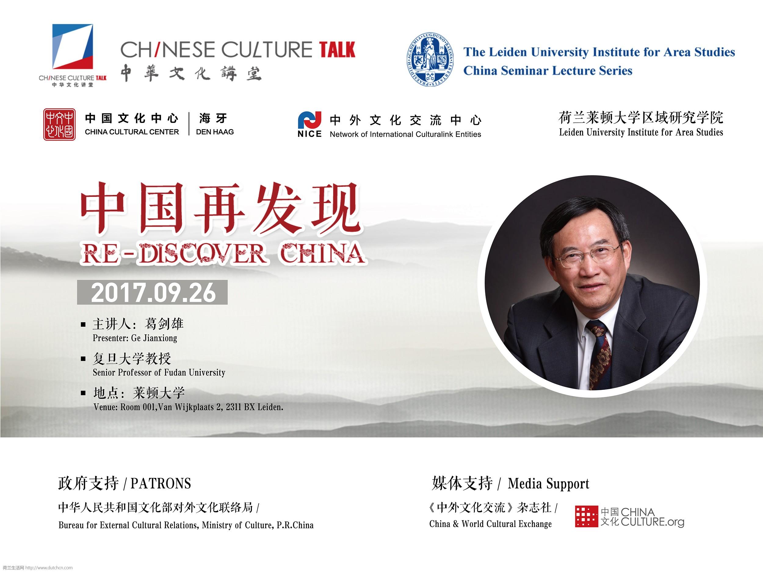 中华文化大讲堂莱顿大学开讲,行业大牛带你领略不一样的中国