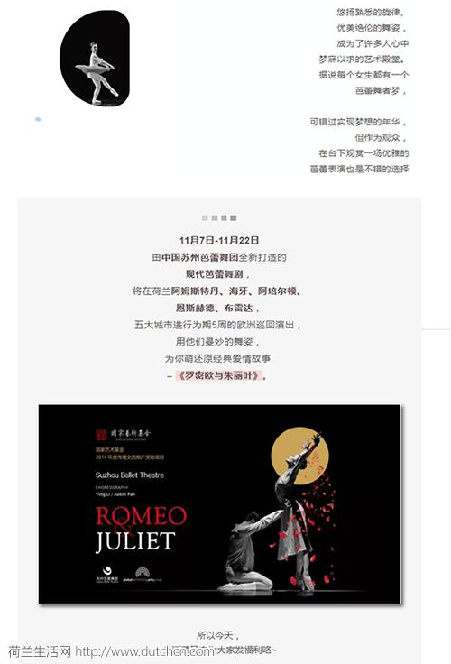 10欧折扣+免费票|苏州芭蕾舞团荷兰巡演,一起去看罗密欧与朱丽叶