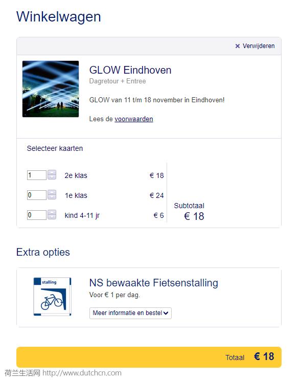 爆料 | NS埃因霍温灯光节套票:门票+火车天票仅需18欧元!