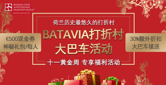 Batavia打折村购物黄金周,3折不够再打7折