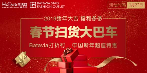 Batavia打折村春节超低折扣,大巴接送