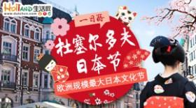 欧洲最大日本节-跟着小菌游杜塞, 丸子吃起去血拼!