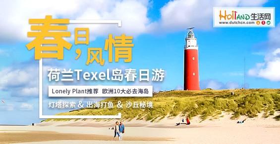 荷兰离岛Texel岛,出海打渔游灯塔