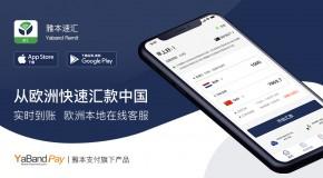 雅本速汇-从欧洲快速汇款到中国的最佳选择