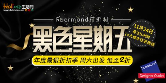 年度最狠折扣季Roermond打折村全场低至2折