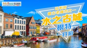 欧洲水上古城必打卡地点!比利时的掌上明珠,根特一日游报名已开启!