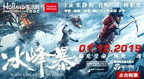 12月1日,电影《冰峰暴》将在荷兰Pathé同步上映