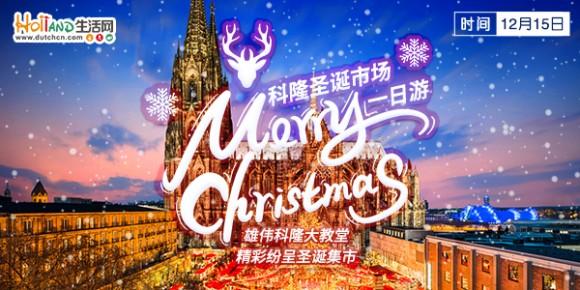 德国科隆圣诞市场一日游报名开始