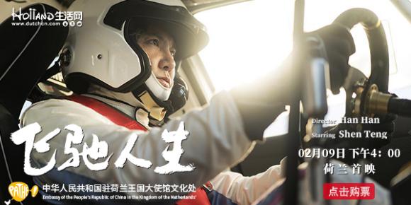 韩寒电影《飞驰人生》2月9日起将在荷兰上映