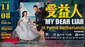 11月8日,电影《受益人》将在荷兰Pathé同步上映