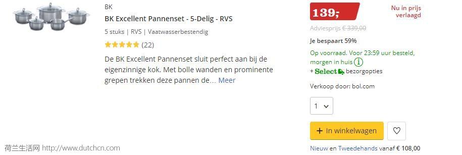 Bol厨具专场优惠,荷兰皇室品牌BK和WMF等品牌最低降至4折