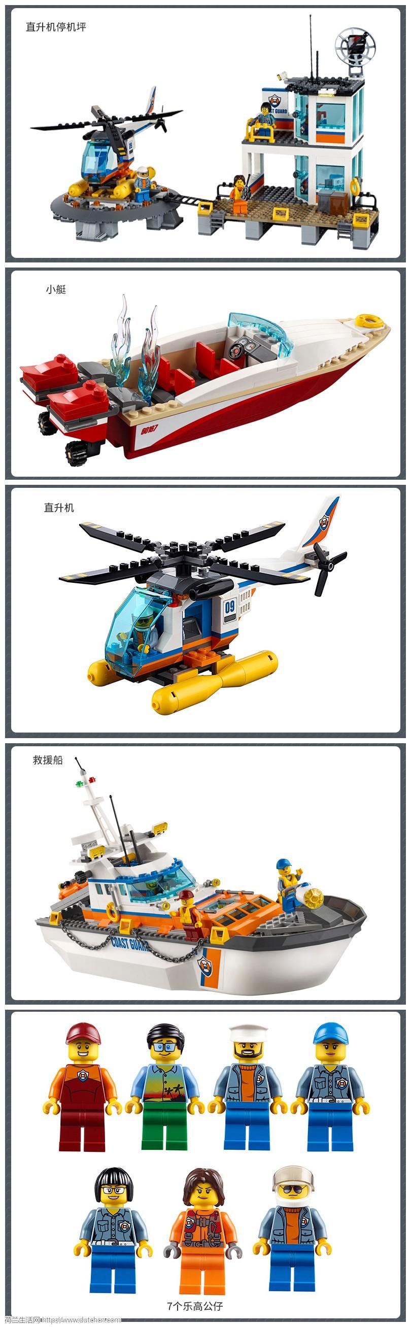 展开惊险救赎,LEGO City 60167 海岸警卫队6折后,仅需60欧