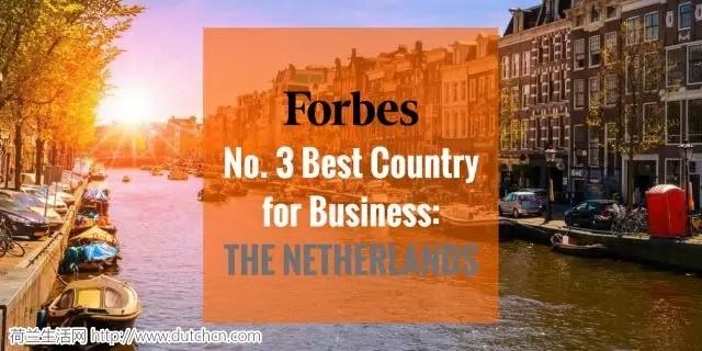 2018年福布斯全球最佳商业国家评选:荷兰第三