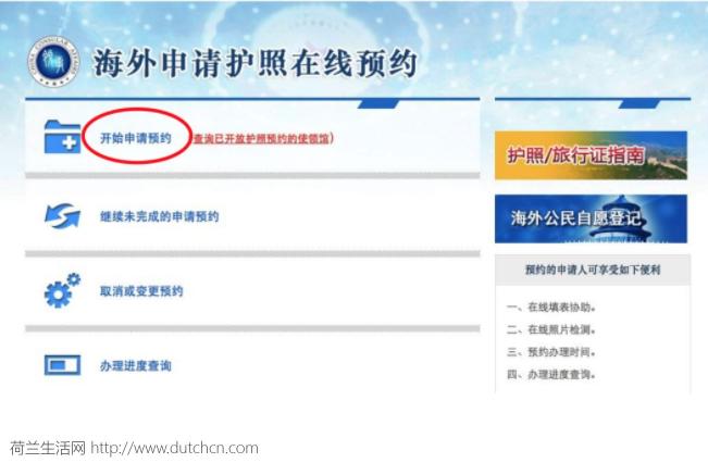 中国驻荷兰使馆出神器!手把手教你轻松线上搞定海外护照申请