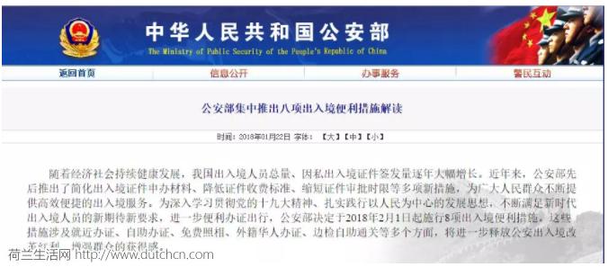"""重磅!中国8项新举措,海外华人5年往返""""准绿卡""""真的来了!"""