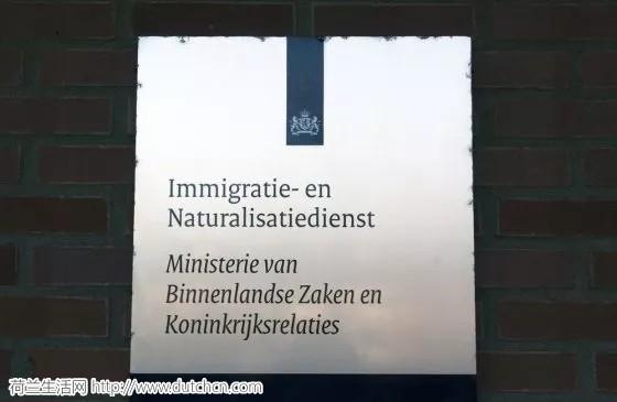 荷兰司法部提醒侨民:有伙骗子假冒了IND移民局职工身份
