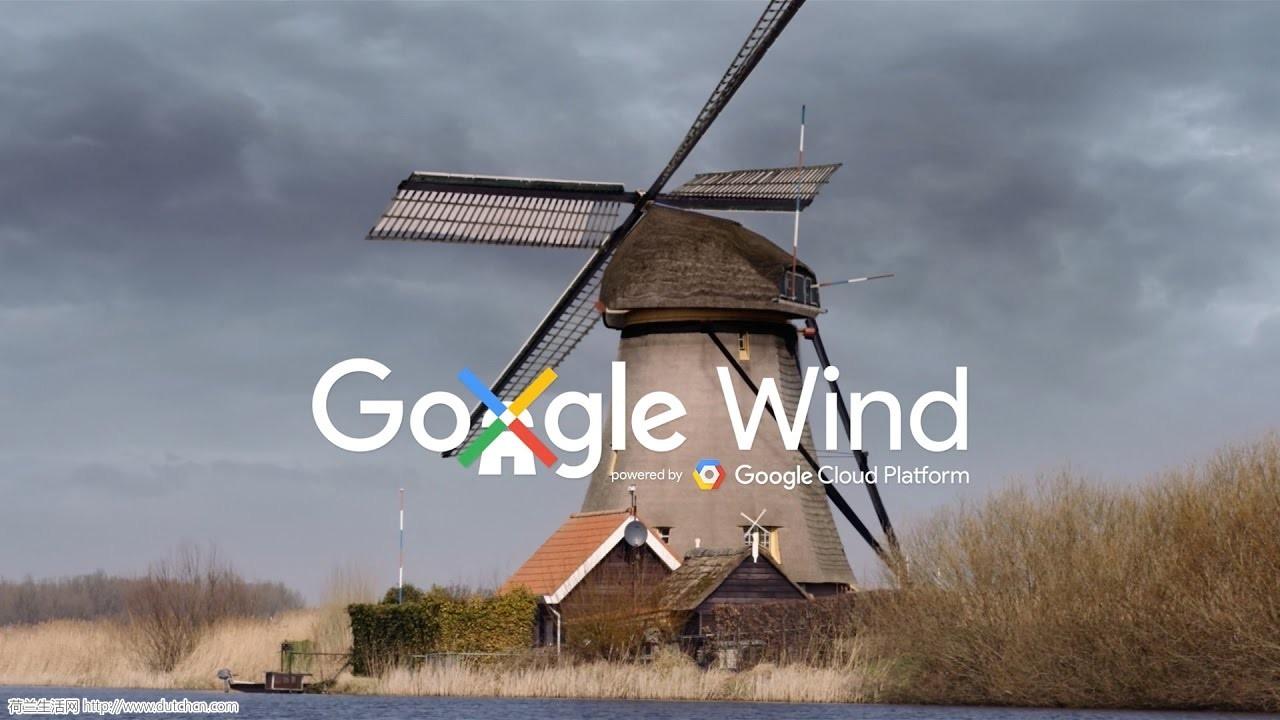 荷兰冬天,除了那震惊央视的妖风,还有连谷歌都害怕的邪雨