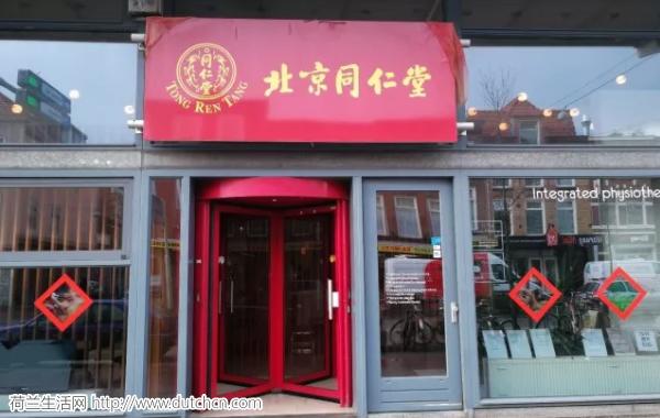 北京同仁堂闪耀荷兰!荣获2018海牙市优秀外资企业称号