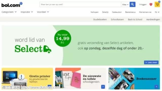 荷兰电商份额超美国,10大热门网站和品类揭晓