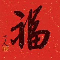 请收好!国侨办主任裘援平向大家发来新春祝福啦!