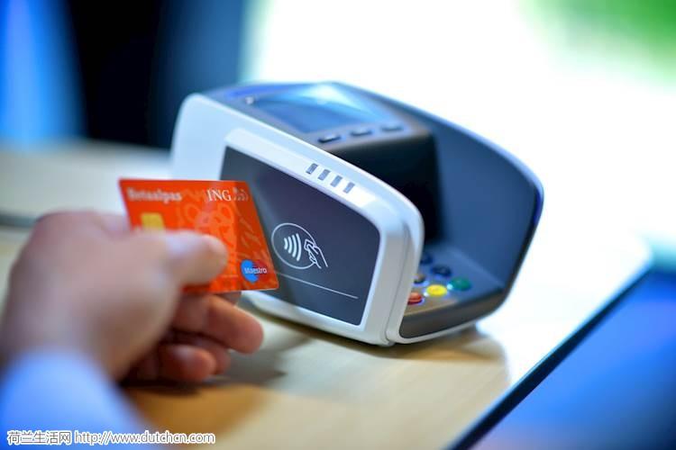 """被人""""碰一下"""",银行账户就少50欧!你的荷兰银行卡真安全么?"""