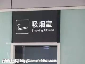 新法案!荷兰餐饮场所吸烟室也不能吸烟了