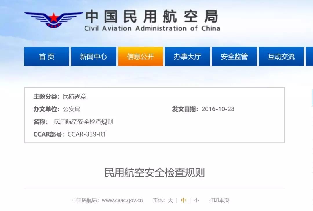 5月8日起海外党回国坐飞机不能用护照了?!真相只有一个!