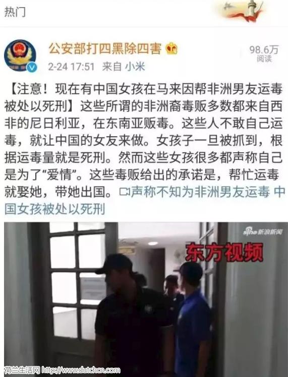 一批中国女孩在海外排队等待死刑!为了跟男友移民,她们竟做了这样的事...