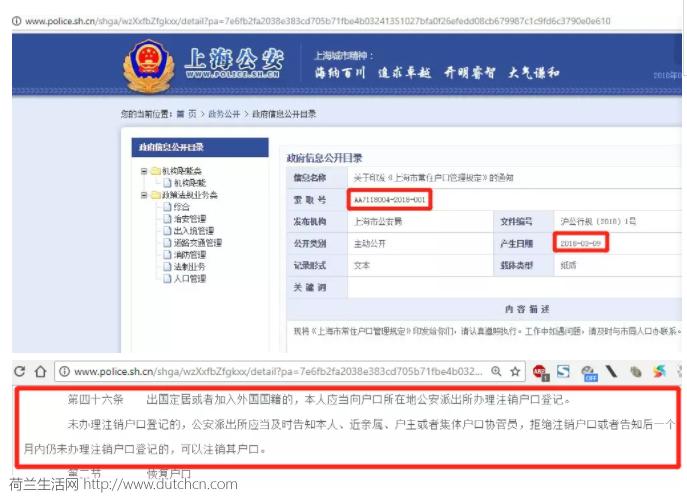 海外定居及入籍者将强制取消中国户籍!只要你满足这些条件…