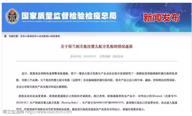 荷兰污染奶粉流入中国事件水落石出!质检总局发布官方公告
