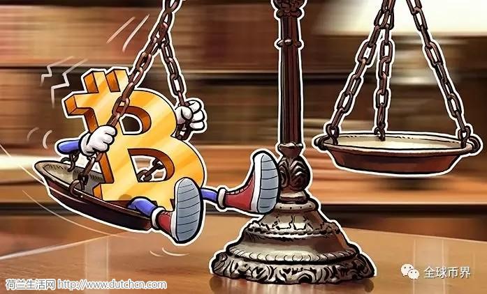"""荷兰法院认定比特币是合法的""""可转让价值"""""""