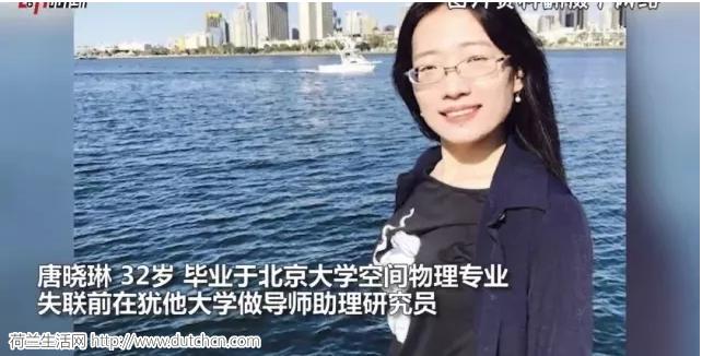 中国留学女博士自杀原因公布:导师压榨拖延毕业,处境艰难!