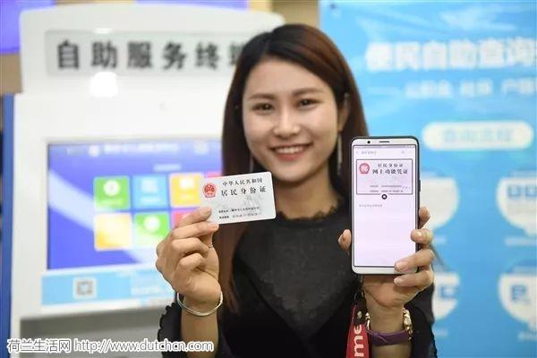 """中国""""电子身份证""""神器问世!回国再也不怕忘带身份证啦!"""