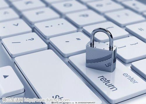 想在荷兰保护好自己的隐私?这些你必须要知道!