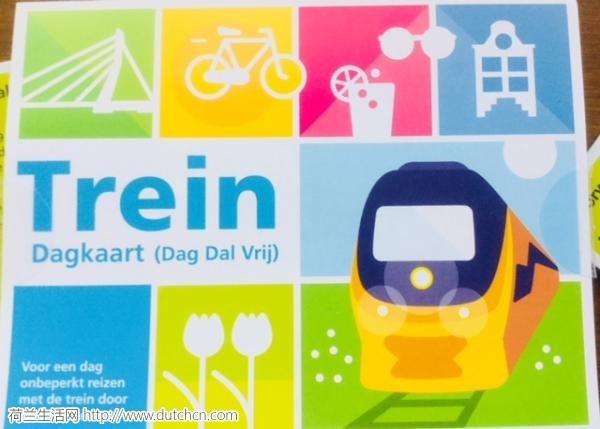 售火车票NS, 五月13号到期。13欧