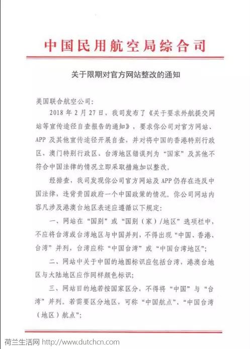海外人士常坐航班全中招!台湾不属于中国?中国发出最后通牒!