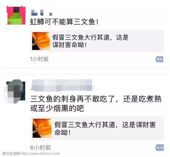 市场上1/3的假冒三文鱼都来自青藏高原?网友大怒:瞎说要人命!