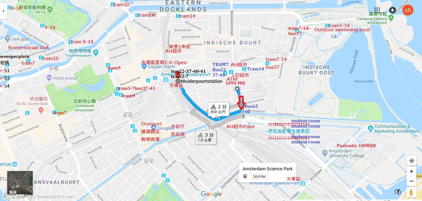 RoomRent16分鈡Bus到CentraalStation3公里圓周Amstel Station HvA UvA Science Park