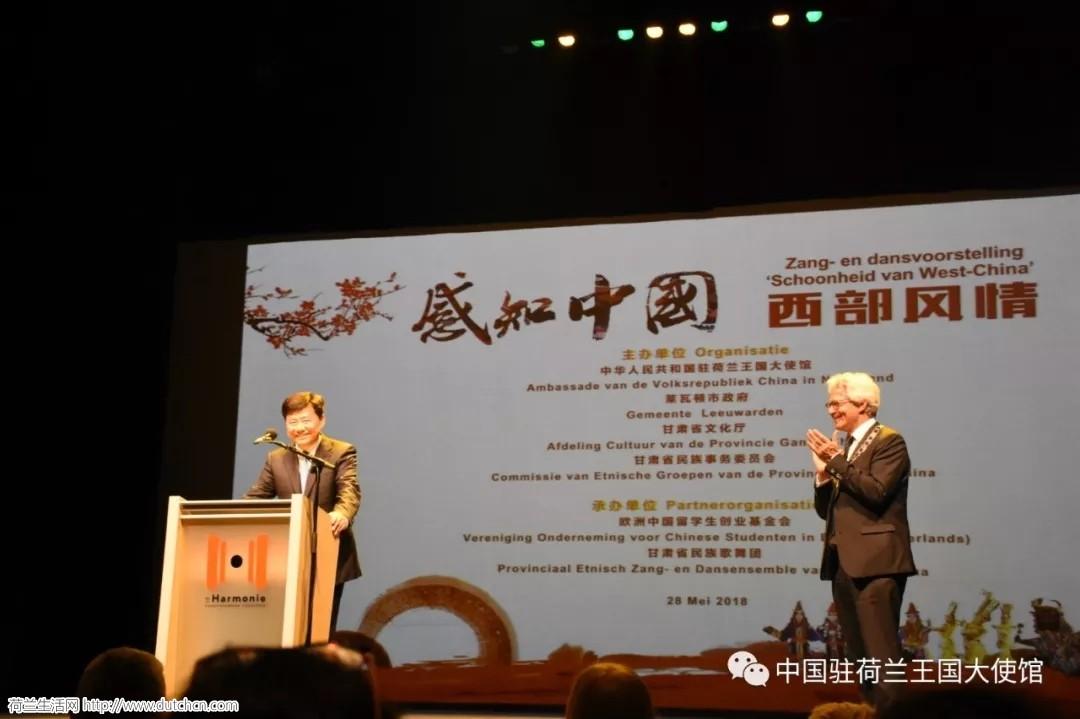 """驻荷兰使馆成功举办""""感知中国-西部风情""""系列演出"""